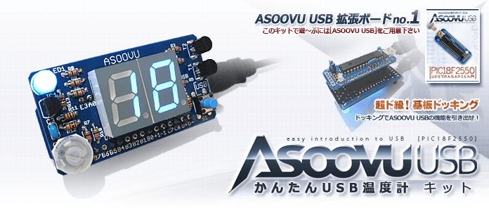 ASOOVU USB・かんたんUSB温度計キット