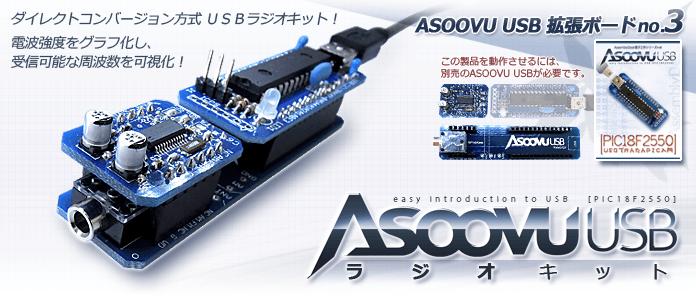 ASOOVU USB・ラジオキット