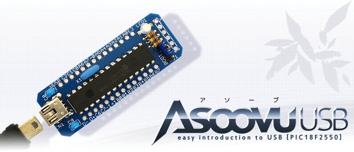 ASOOVU USB(コア)