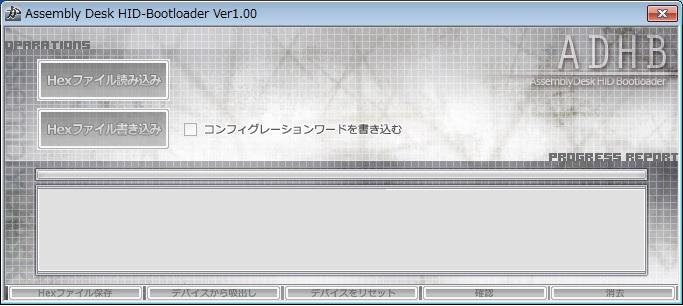 ファームウェア書き換えソフトウェア