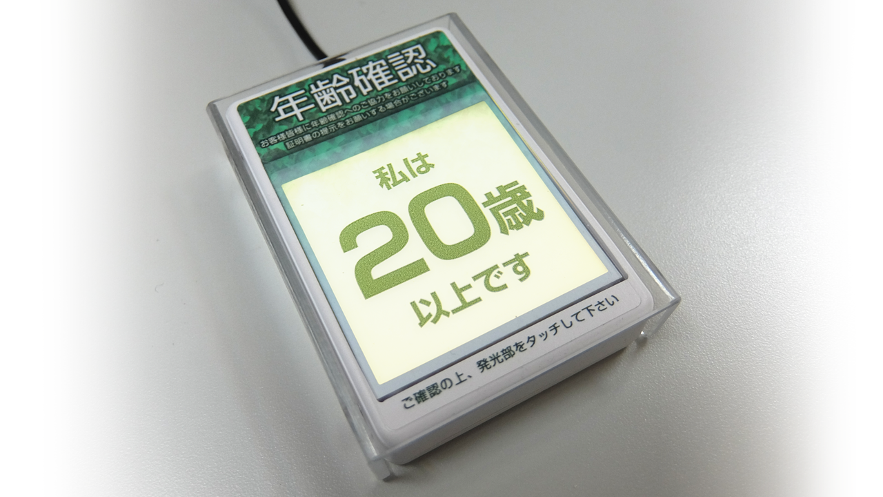 年齢確認用USBタッチスイッチ