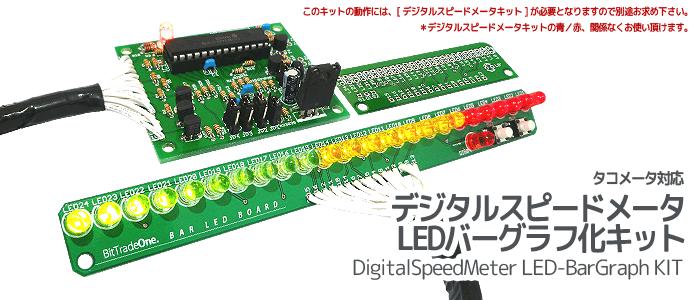 デジタルスピードメータLEDバーグラフ化キット