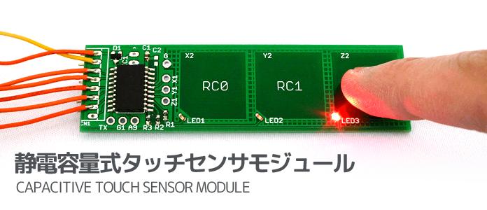 静電容量式タッチセンサモジュール