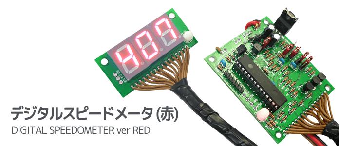 -デジタルスピードメータ(赤)