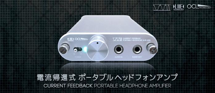 電流帰還方式ポータブルヘッドフォンアンプ AD00032
