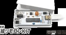 USB接続 赤外線リモコンキット