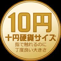 10円玉サイズ