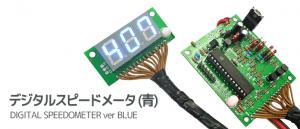 真夏の夜にフュージョンするデジタルスピードメーター青!