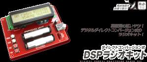 DSPラジオキット