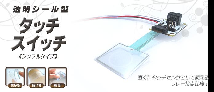 透明シール型タッチスイッチ(シンプルタイプ)