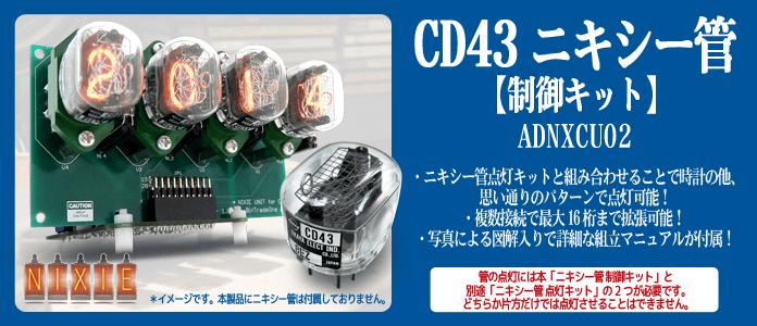 WP-製品紹介D13-NIXIE2_制御