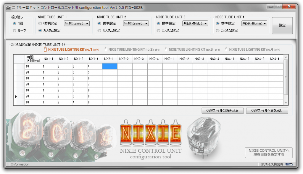 NIXIE-CD43 Configuration Tool