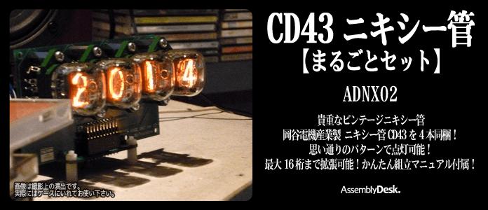 WP-製品紹介D13-NIXIE2_まるごと