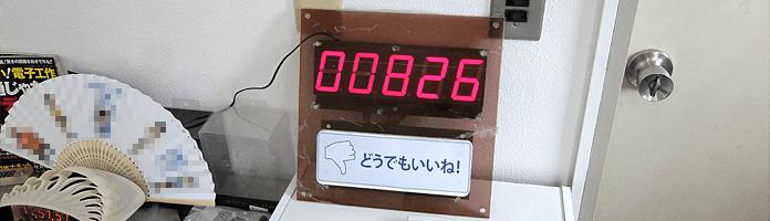 P04-IINE_リアルイイね!