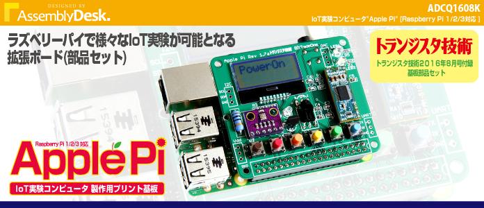WP-製品紹介D15-ApplePi
