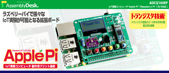 WP-製品紹介M09-ApplePi