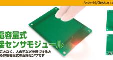 WP-製品紹介M05B-近接センサモジュール