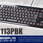 """複数同時押し対応パンタグラフタイプ ゲーミングキーボード """" BFKB113PBK""""が¥3980に値下げ、お求めやすい価格になって再登場。"""