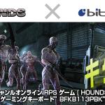 """新ジャンルオンライン RPS ゲーム「HOUNDS」と複数同時押し対応ゲーミングキーボード""""BFKB113PBK""""が強力コラボ!!!"""