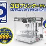 デアゴスティーニから「マイ3Dプリンター」全55号が発売。