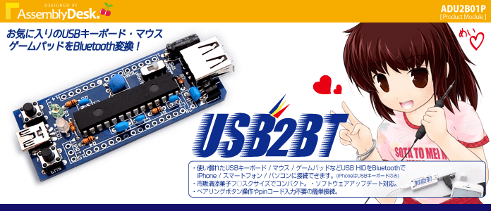 WP-製品紹介D14-USB2BT-M