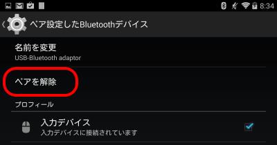 Screenshot_2014-04-04-08-34-59