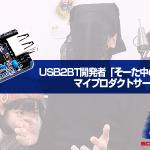 """USB2BT 開発者""""そーた中の人""""に聞いてみました。"""