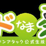 【GET情報】ニコニコ生放送7月31日 第4回サドンアタック『サドなま茶』にてBFKB109UP1ゲットのチャンス!