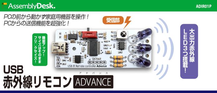 WP-製品紹介M06-USB赤外線リモコンADVANCE