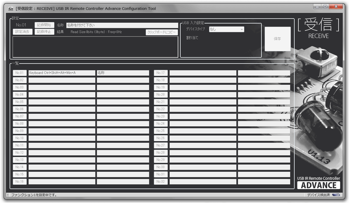 WP-製品紹介M06-USB赤外線リモコンADVANCE-CT受信