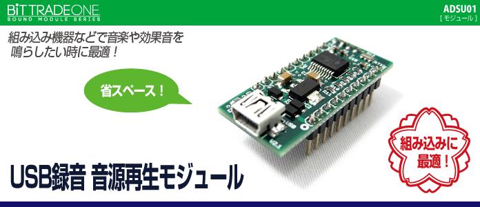 WP-製品紹介M07-音源再生モジュール