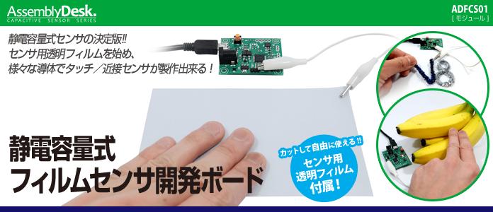 WP-製品紹介M08-静電容量式フィルムセンサ開発ボード
