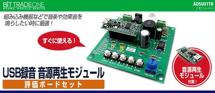 WP-製品紹介M07TB-音源再生モジュールTB
