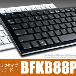 """薄型テンキー付きテンキーレス複数同時押し対応Nキーロールオーバーゲーミングキーボード """"BFKB88PC""""12月18日発売開始のお知らせ"""