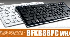 WP-製品紹介P10-BFKB88PC-