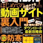 秋葉原名物「ラジオライフ東京ペディション2015」にビット・トレード・ワンが参戦決定!ビンテージニキシー管も!