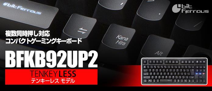 WP-製品紹介P12-BFKB92UP2