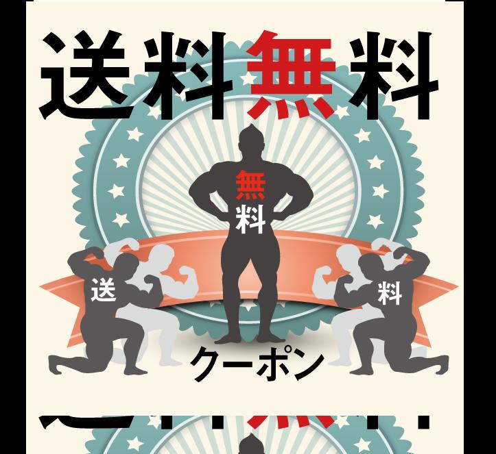YAHOO_送料無料2