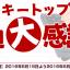 WP-製品紹介P06-BFKB113PBK(記事用)_KEYTOP