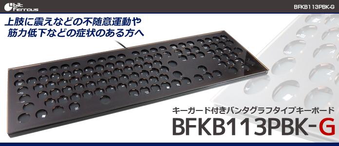 BFKB113PBK-G
