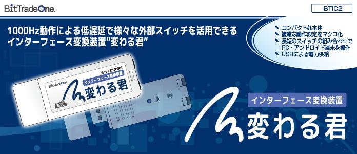 """低遅延型インターフェース変換装置 """"変わる君"""""""