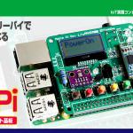 Apple Piについてトランジスタ技術8月号、記事訂正のお知らせ