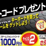 Steamウォレットコードをプレゼント!  ビットフェローズキーボード ダブルチャンスキャンペーン実施のお知らせ!