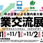 第19回 産業交流展 2016 に出展いたします