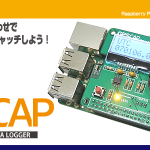 Raspberry Pi用GPS拡張ボード GPSCAPが本日発売開始!