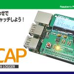 """2月15日発売!ラズパイ用GPS拡張ボード[ラズパイ3対応]""""GPSCAP""""発売のお知らせ"""