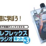 """""""作って合点!ラジオのしくみ""""シリーズ第3弾、レフレックスラジオキット 発売開始!"""