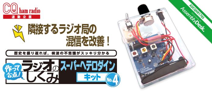 WP-製品紹介M23-ADCQHR1705