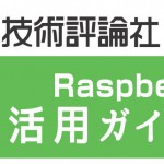 「PICと楽しむRaspberry Pi 活用ガイドブック」連動企画製品、本日発売開始!!!