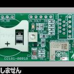 Bluetooth® Low Energy搭載 IoT実験ボード BLE静電容量式センサIoT開発キット3月31日発売のお知らせ
